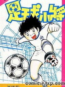 (1983) Captain Tsubasa 足球小将 足球小将