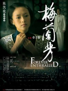 (2008) Forever Enthralled 梅兰芳 梅兰芳