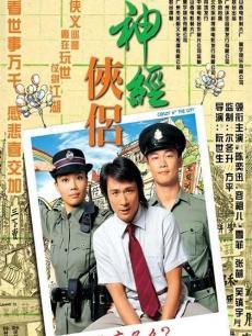 (2005) Crazy n' the City 神经侠侣 神经侠侣