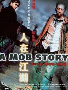 (2007) A Mob Story 人在江湖 人在江湖