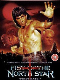 (1995) Fist of the North Star 北斗神拳 北斗神拳