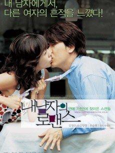 (2004) Nae namjaui romance 我男朋友的罗曼史 我男朋...