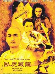 (2000) Crouching Tiger, Hidden Dragon 卧虎藏龙 卧虎藏龙