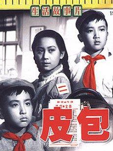 (1956) A Briefcase 皮包 皮包