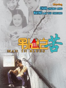 (2006) Man in Blues 男人之苦 男人之苦